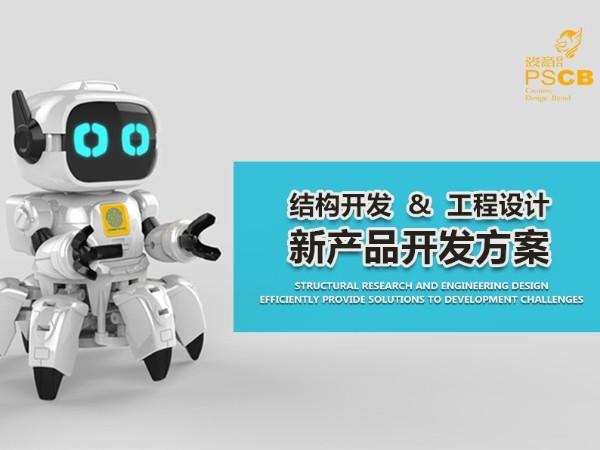 智能机器人机械结构设计方案