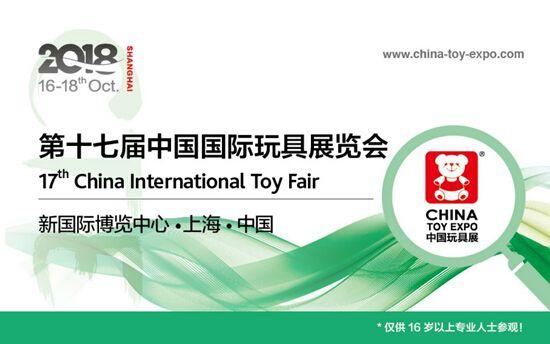 2018年中国玩具展