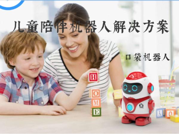 儿童陪伴机器人解决方案