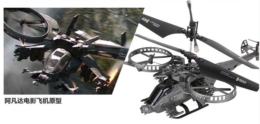 阿凡达遥控飞机设计