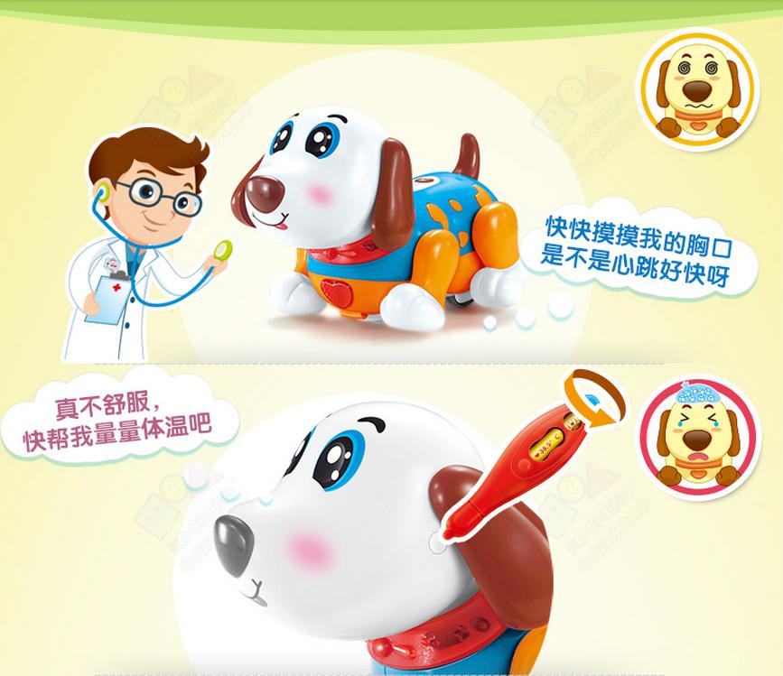 智能医疗狗设计