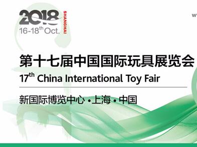 十月中国玩具展即将启航 6大亮点打造行业盛宴