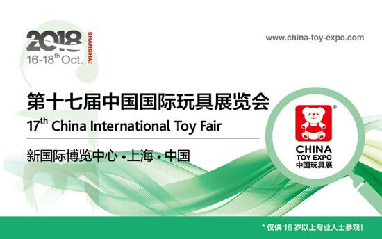 中国上海玩具展