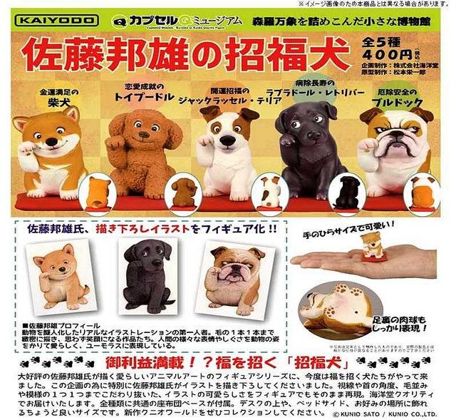 佐藤邦雄的招福犬 宣传图