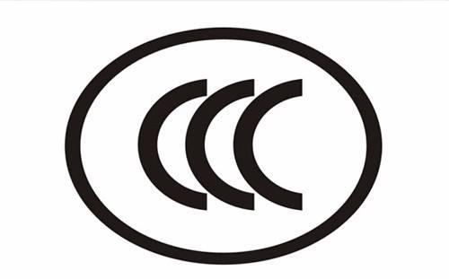 CCC产品标准