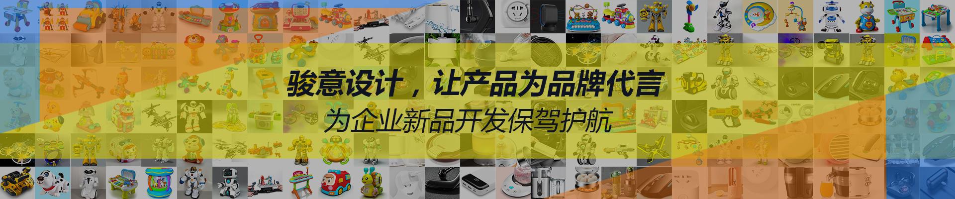 骏意设计,让产品为品牌代言