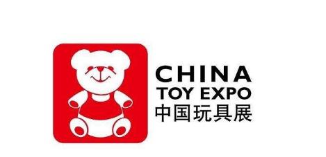 CTE中国玩具展(上海玩具展)