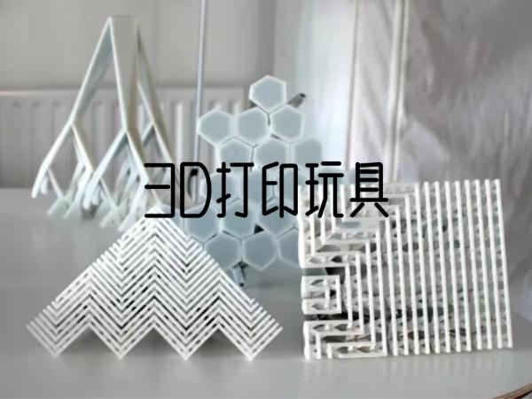 3D打印技术在玩具开发中有哪些作用?