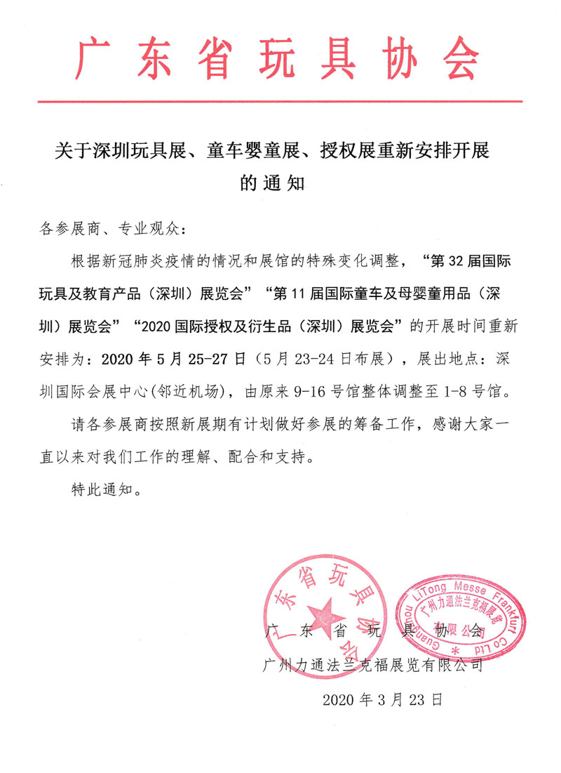 深圳玩具展会公告