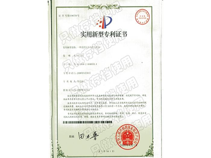 骏意设计-专利证书