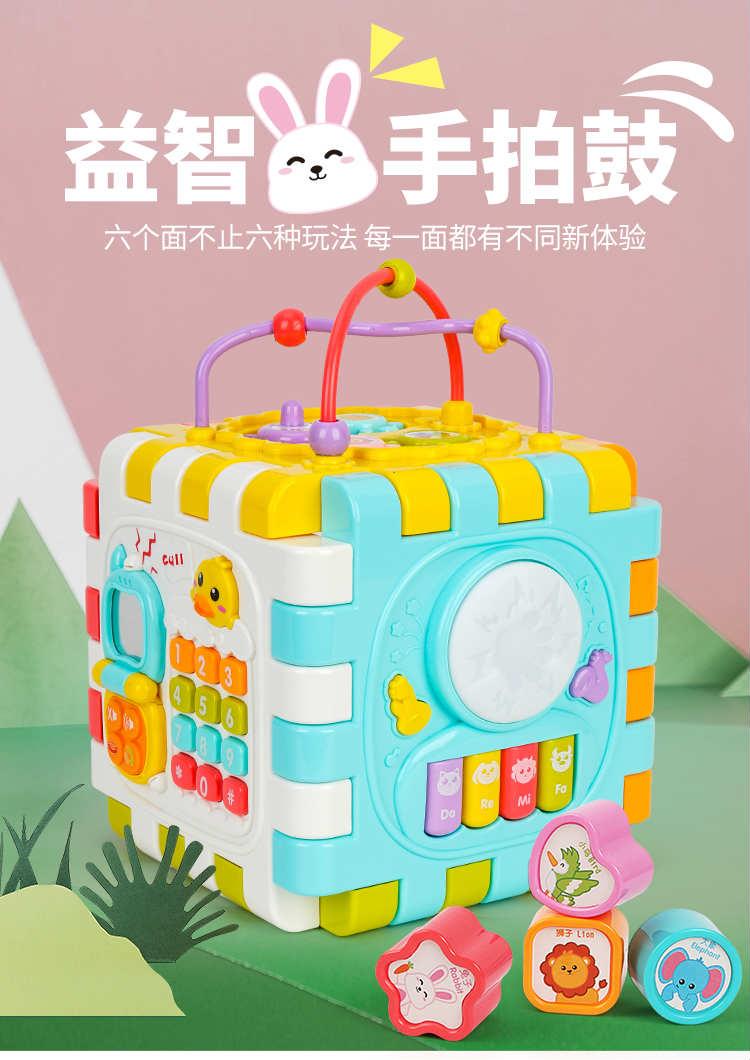 拼装六面玩具设计