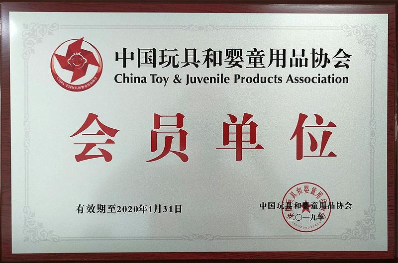 中国玩具和婴童用品协会-会员单位