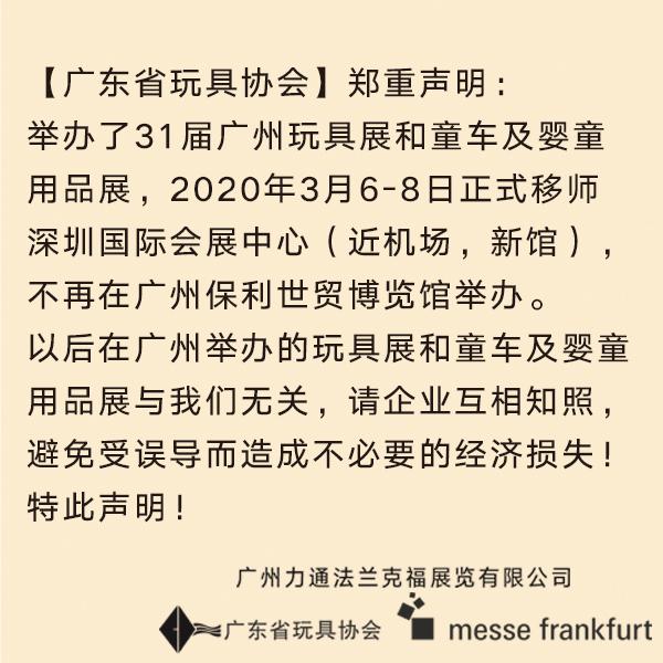 广东省玩具协会声明