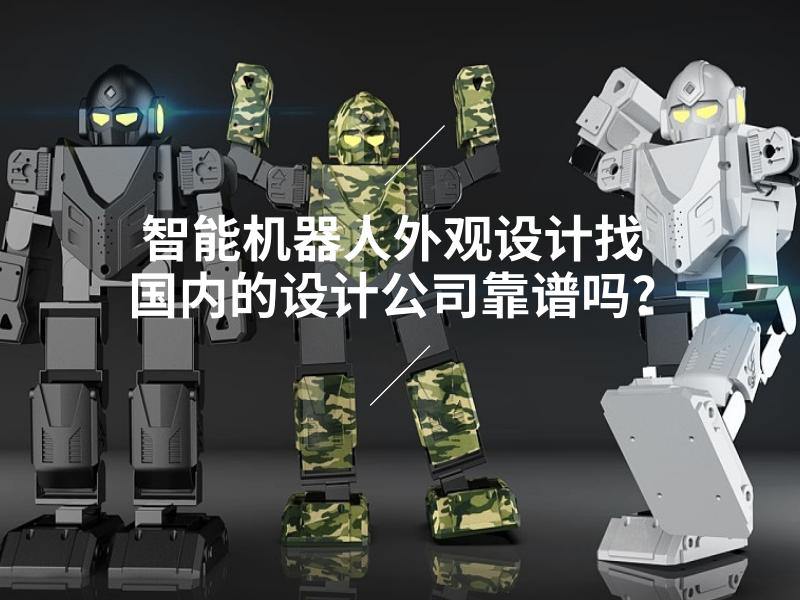 智能机器人外观设计