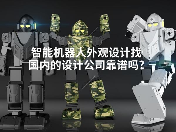 智能机器人外观设计找国内的设计公司靠谱吗?