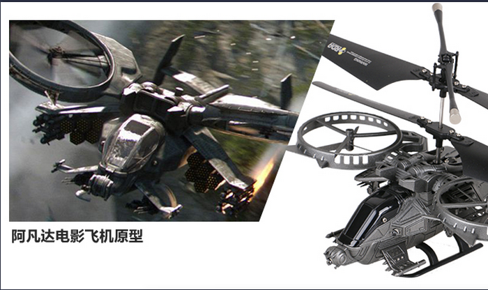 骏意设计阿凡达无人直升机案例