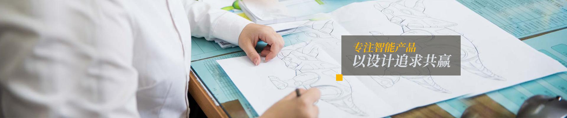 骏意设计-专注智能产品  以设计追求共赢